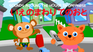 SOUNDBOARD-SOUNDS-AROUND-THE-HOUSE-JAPANESE