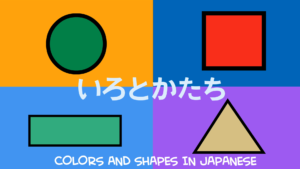 colorsshapes-_japanese