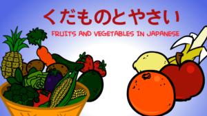 fruitsvegeatbles_japanese