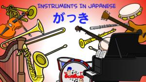 instruments_japanese