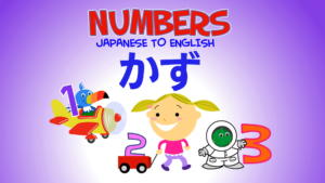 numbers_japanese