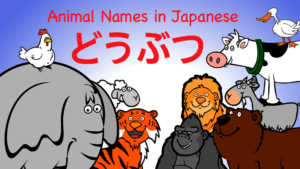 animal_japanese