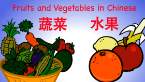 fruit_vegetables_chinese