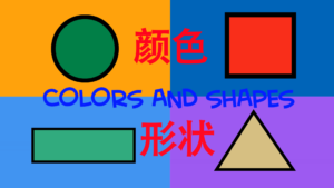 colors_shapes_chinese