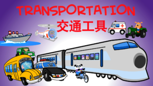 transportation_chinese
