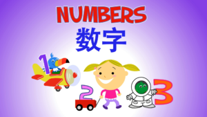 numbers_chinese