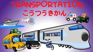 tranportationjapanese
