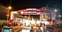 Welcome to Zhong Li Xi Ming Night Market Main Entrance!