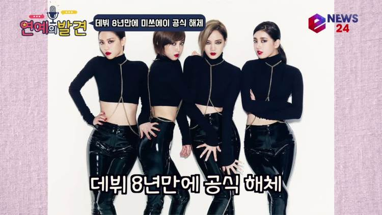Miss A Officially Disbands – Watch Their Journey From 2010 To 2017!