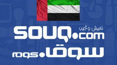 كوبون سوق كوم الامارات uae.souq.com