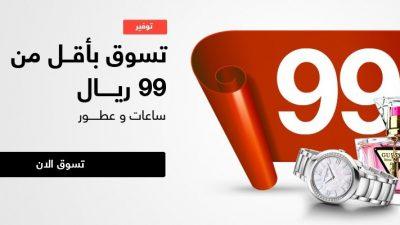 منتجات باقل من 99 ريال في سوق كوم السعودية