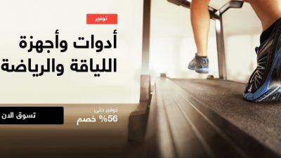 65% على اجهزة الرياضة في سوق.كوم السعودية