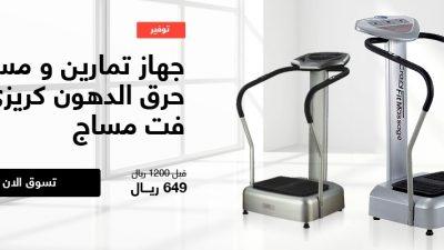 خصم حتى 35% على جهاز مساج وحرق الدهون في سوق السعودية