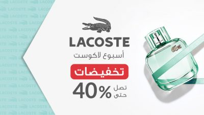 كوبون قولدن سنت خصم 40% على منتجات لاكوست