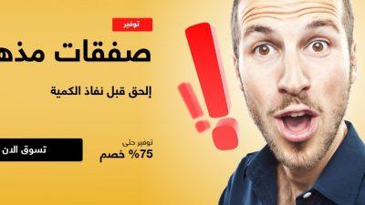 كوبون سوق كوم السعودية خصم حتى 90% في العروض المزهلة