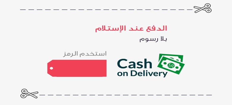 قسيمة تخقيض قولدن سنت الدفع عند الاستلام