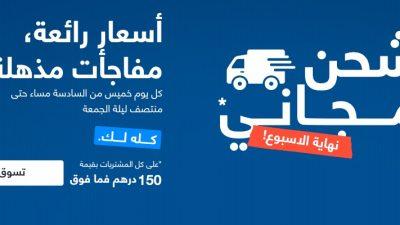 ِشحن مجاني على المشتريات ب 150 درهم اماراتي