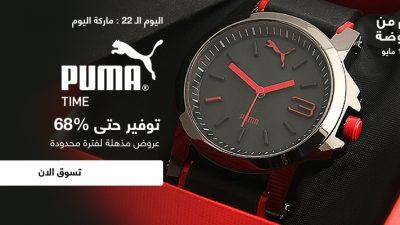 خصم حتى 68% على بوما في سوق دوت كوم سعودية