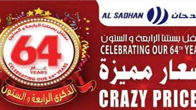 عروض اسواق السدحان ابريل 5-7-2016 / 28 رجب
