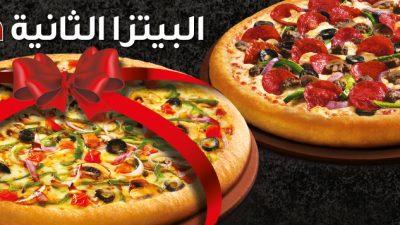 اشتر بان بيتزا كبيرة والثانية مجاناً مع بيبسي عائلي