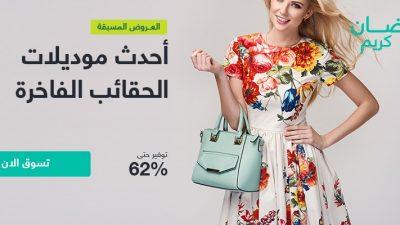 خصم 62% على الحقائب النسائية في سوق كوم السعودية