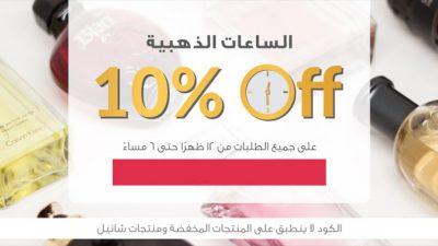 قسيمة خصم قولدن سنت 10% عند الطلب من 12 ظهراً حتى 6 مساء