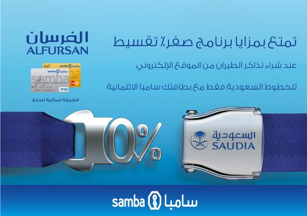 0% تقسيط على حدز التذاكر من الخطوط السعودية بواسطة سامبا