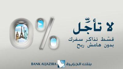 0% ارباح على تقسيط تذكرة الخطوط السعودية من بنك الجزيرة