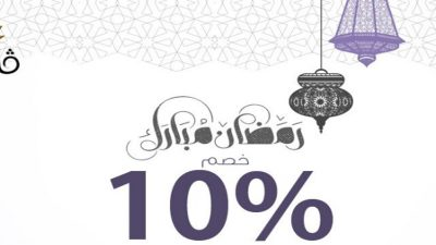 كوبون فانيلا لشهر رمضان خصم 10%