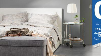 هيكل سرير + مرتبة ايكيا 525 ريال شهرياً