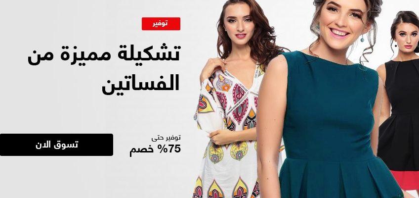 خصم حتى 75% على تشكيلة الفساتين