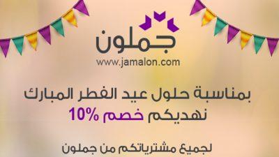 كوبون جملون خصم 10% خلال ايام العيد