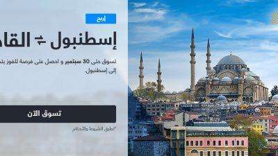 تسوق من سوق كوم مصر واحصل على فرصة ربح تذكرة الى اسطنبول