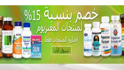 خصم 15% على منتجات المغنيزيوم