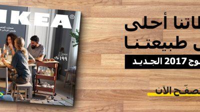 كتالوج وعروض ايكيا السعودية 2017