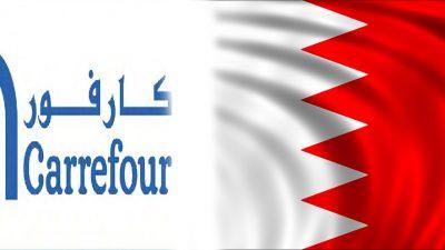 عروض كارفور البحرين