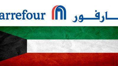 عروض كارفور الكويت لليوم محدث بشكل مستمر