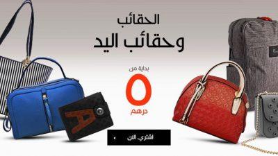 الحقائب وحقائب اليد ابتداء من 5 درهم