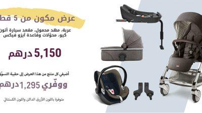 عرض عربة أطفال أوربو 5 قطع خصم 1295 درهم
