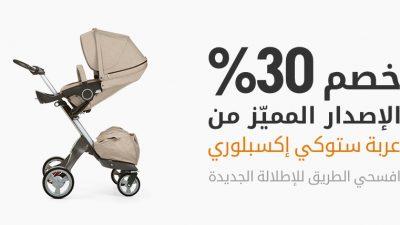 كوبون خصم 10% على عربات اطفال اكسبلوري
