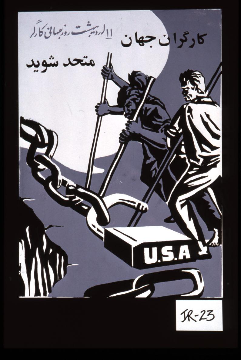 Iranian poster 1979