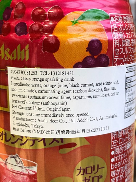 Asahi Cassis Orange Sparkling Drink 1source