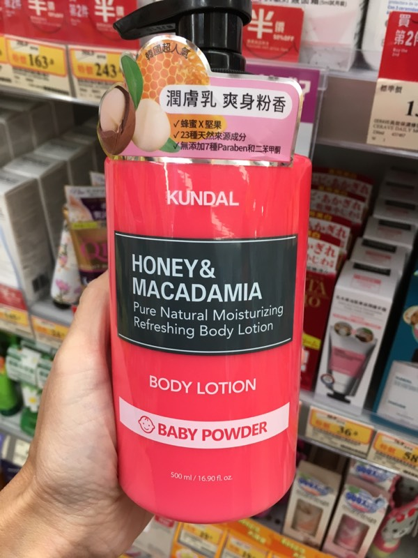 Kundal Honey & Macadamia Body Lotion, Baby Powder 蜂蜜堅果保濕潤膚乳 爽身粉香