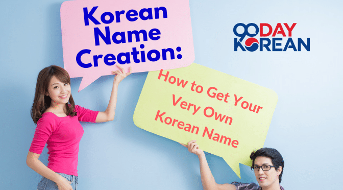 how to write your name in korean