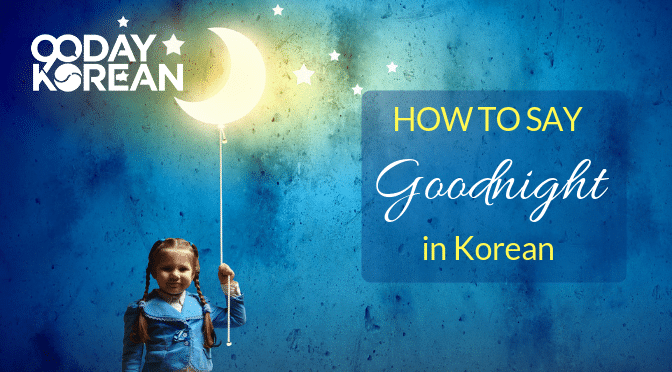 How To Say Goodnight In Korean