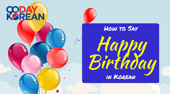 How-to-Say-Happy-Birthday-in-Korean