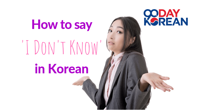 How-to-Say-I-Dont-Know-in-Korean