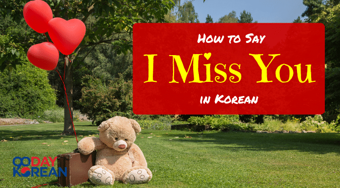 How To Say I Miss You In Korean