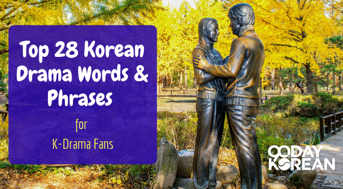 Top Korean Drama Words and Phrases