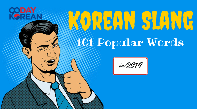 Top korean celebrity 2019